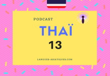podcast thai 13