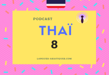 podcast thai 8
