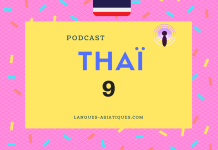 podcast thai 9
