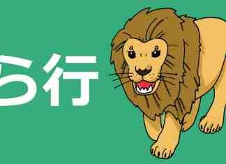 ra colonne hiragana