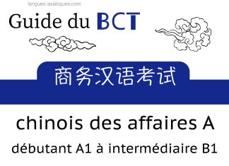 BCT chinois des affaires A