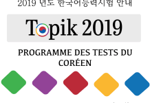 Programme topik 2019 date test