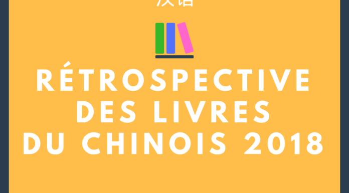 Rétrospective des livres du chinois 2018