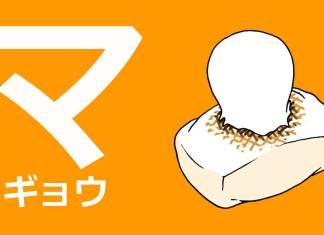 ma gyou katakana