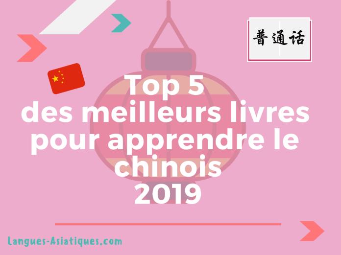 Top 5 des meilleurs livres pour apprendre le chinois 2019