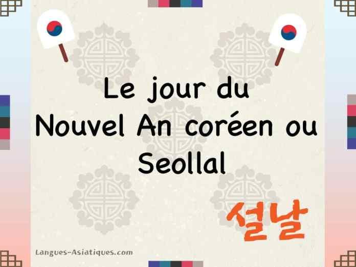 Le jour du Nouvel An coréen ou Seollal