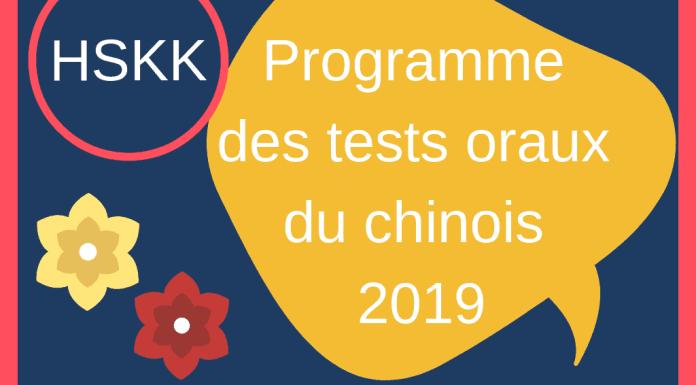 HSKK - Programme des tests oraux du chinois 2019