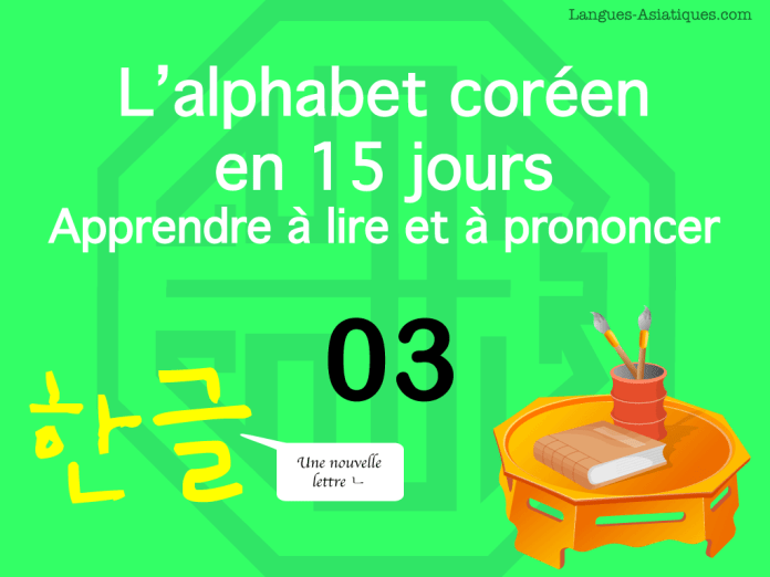 Apprendre à lire le hangeul – l'alphabet coréen 03