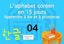 Apprendre à lire le hangeul – l'alphabet coréen 04 - ㄷ
