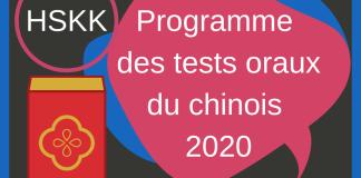 HSKK - Programme des tests oraux du chinois 2020