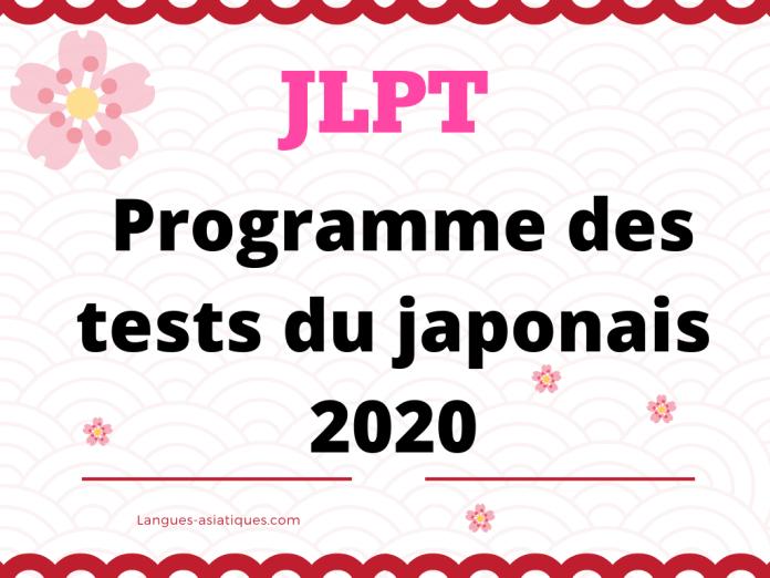 JLPT - Programme des tests du japonais 2020