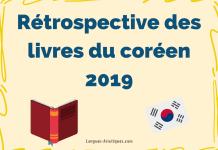 Rétrospective des livres du coréen 2019