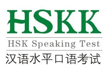 Le HSKK 汉语水平口语考试  Test Oral du HSK