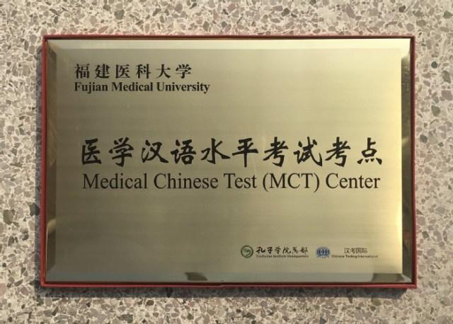 Centre d'examen spécialisé pour le MCT 医学汉语水平考试  Chinois médical