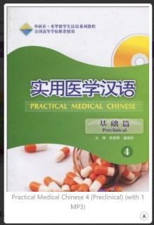 manuel des termes du Chinois médical pour étudiant