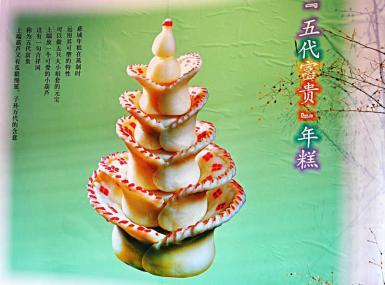gâteau de l'an en forme de pagode