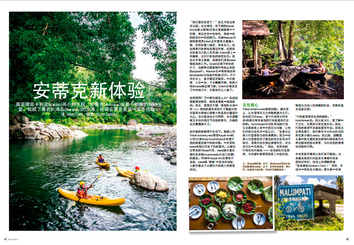 Opening spread of Chinese version