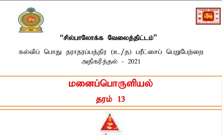 GCE A/L Home Economics   Self Learning Guide   Tamil ...