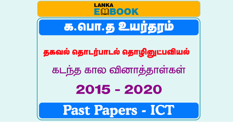 ICT Past Papers