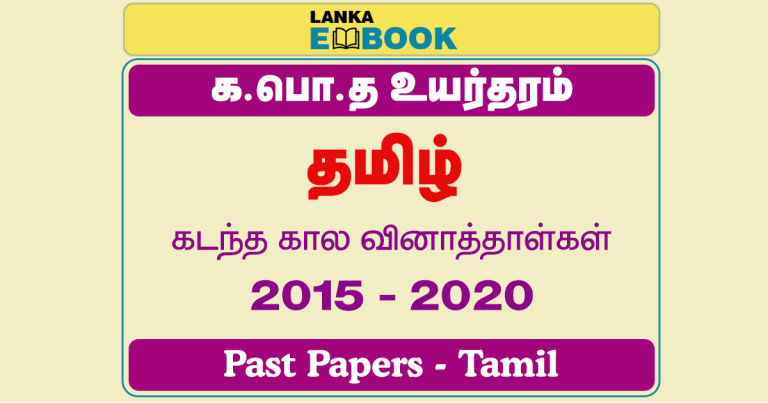 Tamil Past Papers