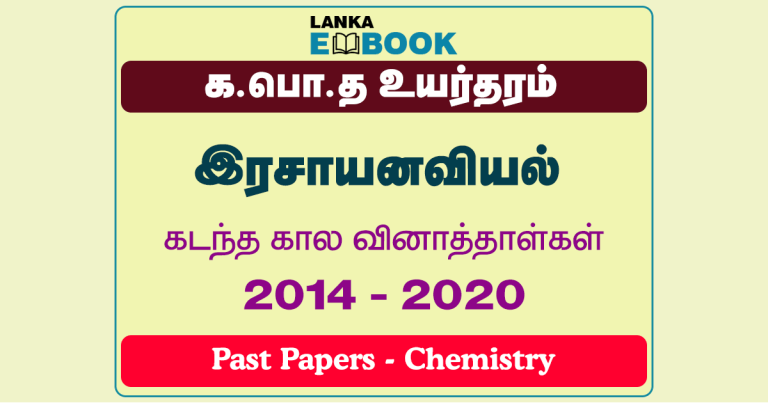 Chemistry Past Papers
