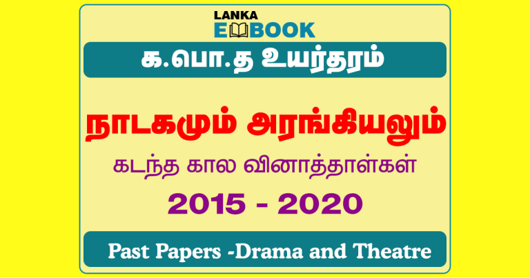 Drama and Theatre Past Papers