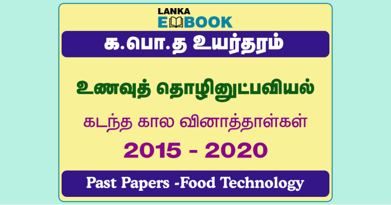 Food Technology Past Papers