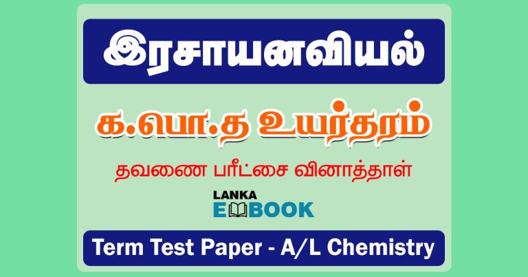 Advanced Level Chemistry