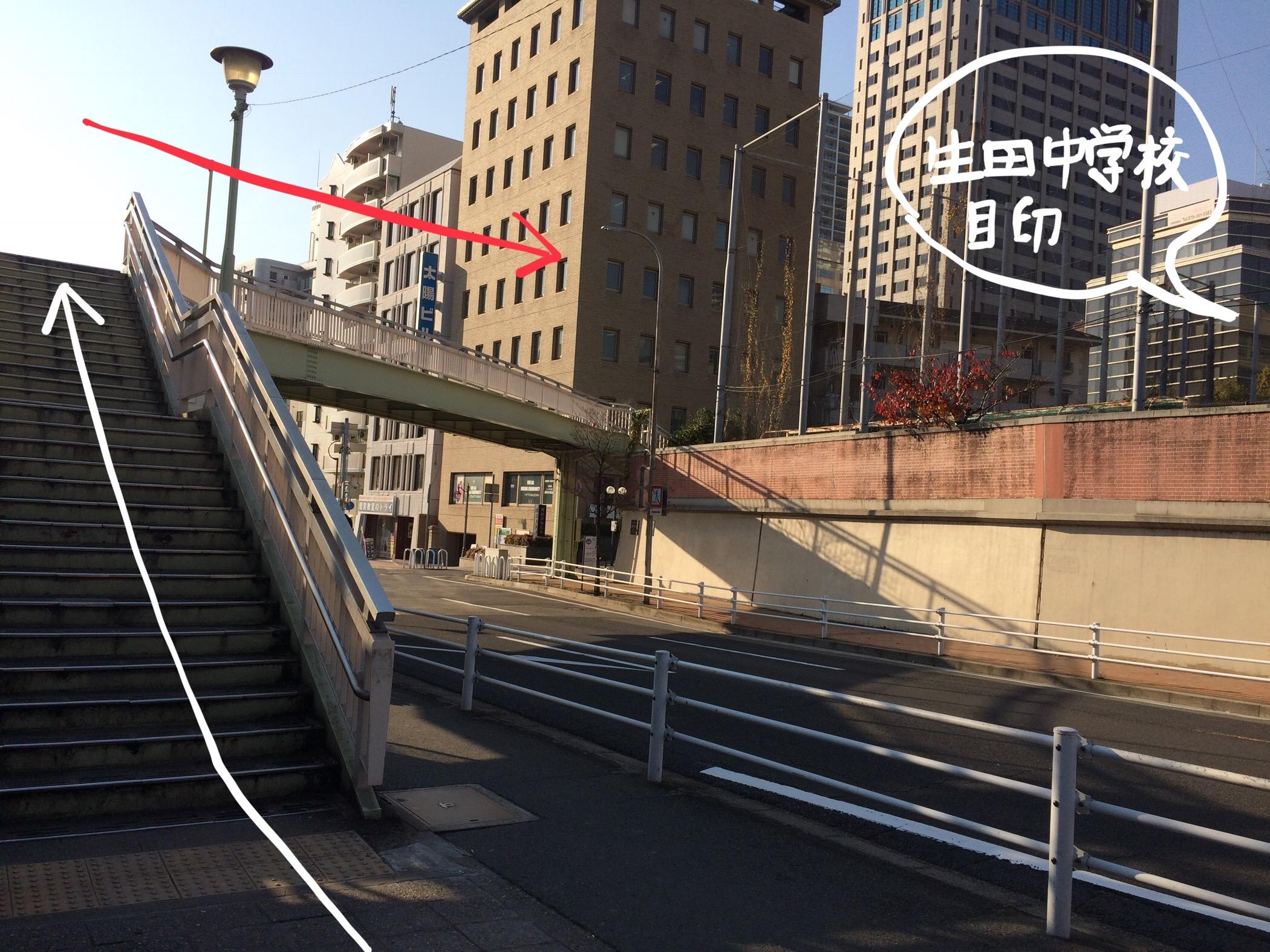 生田中学前歩道橋画像
