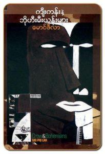 က်ီးကန္းႏွင့္ ဘိုဟီးမီးယန္းမ်ား (ေမာင္ဖီလာ) - Cover Art