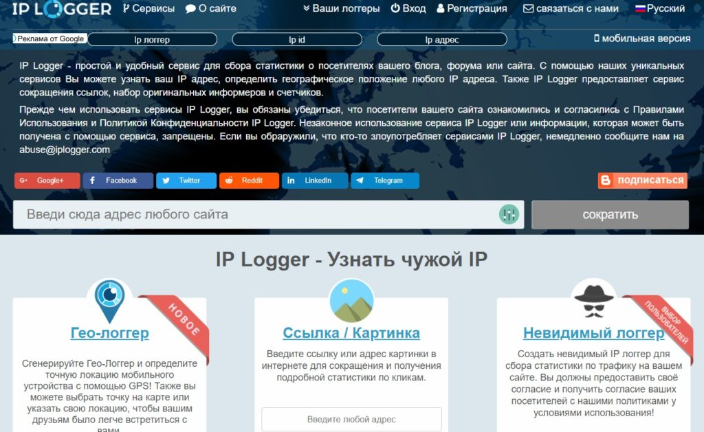 Screenshot, website iPlogger.