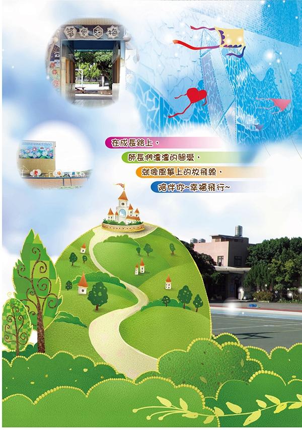 第 70 屆 ( 民國 104 年畢業 ) – 老梅國小校友查詢系統