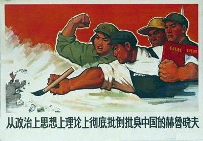 china_propaganda_11