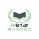 化繁为简知识树教育坊