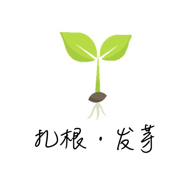 扎根·发芽