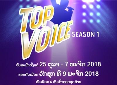 ງານປະກວດຮ້ອງເພງສາກົນປະຈຳປີ 2018  (Top Voice – season 1)