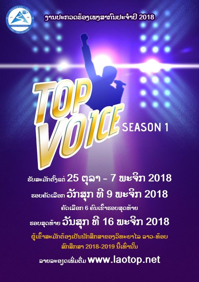 Top Voice - Season1 (Lao-Top College) ງານປະກວດຮ້ອງເພງສາກົນປະຈຳປີ 2018