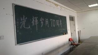 Monica's class chalkboard