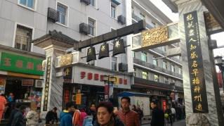 户部巷 - The snack street