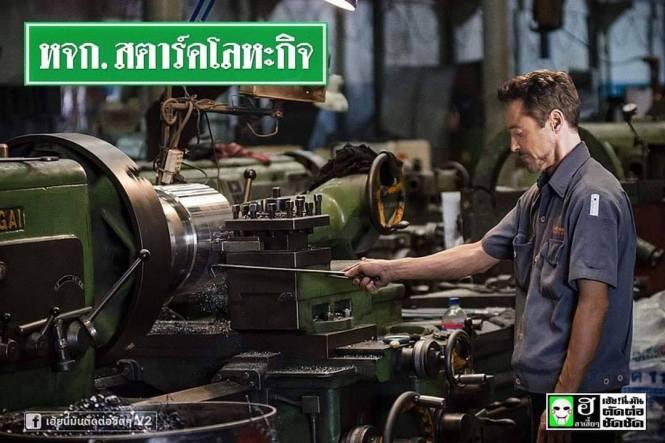 1. Tony Stark kerja di pabrik