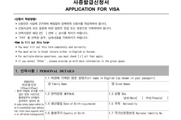 Pengalaman Cara Buat Visa Korea Selatan Sendiri Tanpa Travel