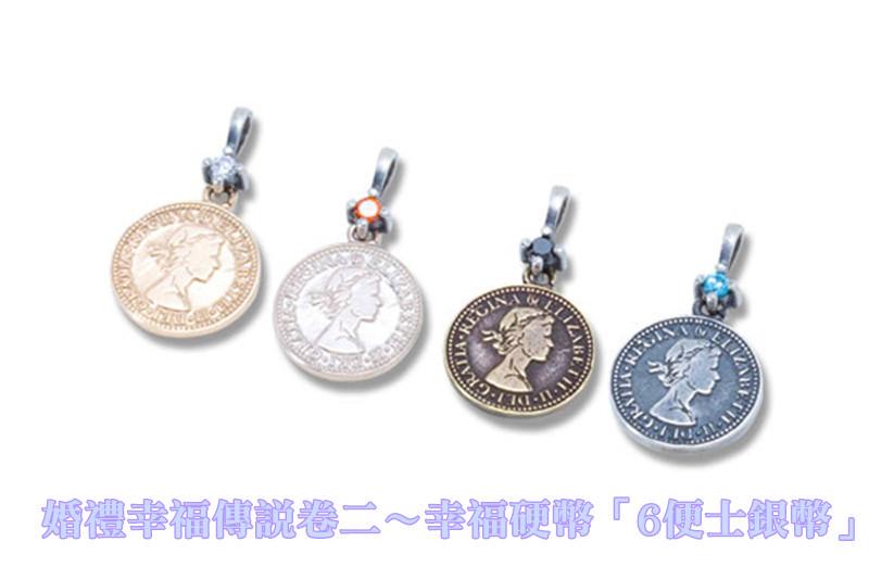 【婚禮大小事】幸福のコイン「6ペンス」
