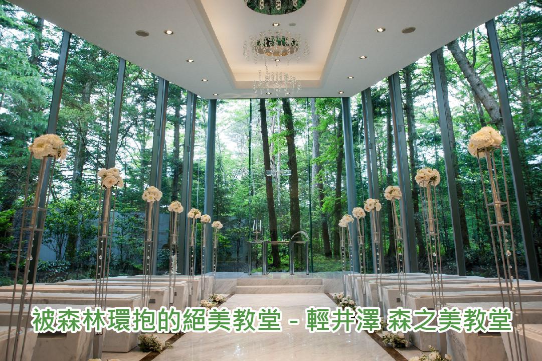 【教堂實訪】輕井澤 森之美教堂|被森林環抱的絕美教堂