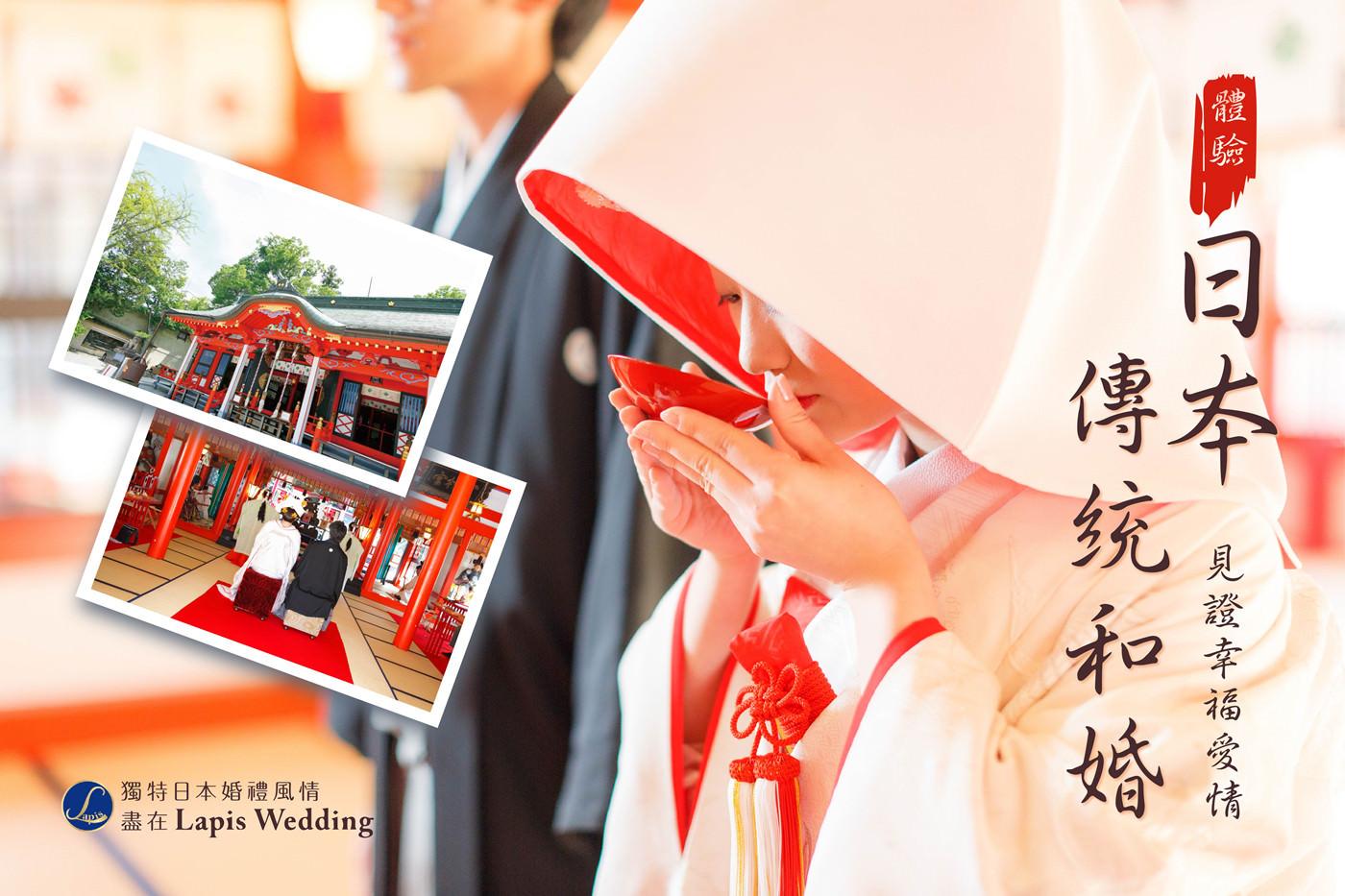 體驗日式道地傳統和婚