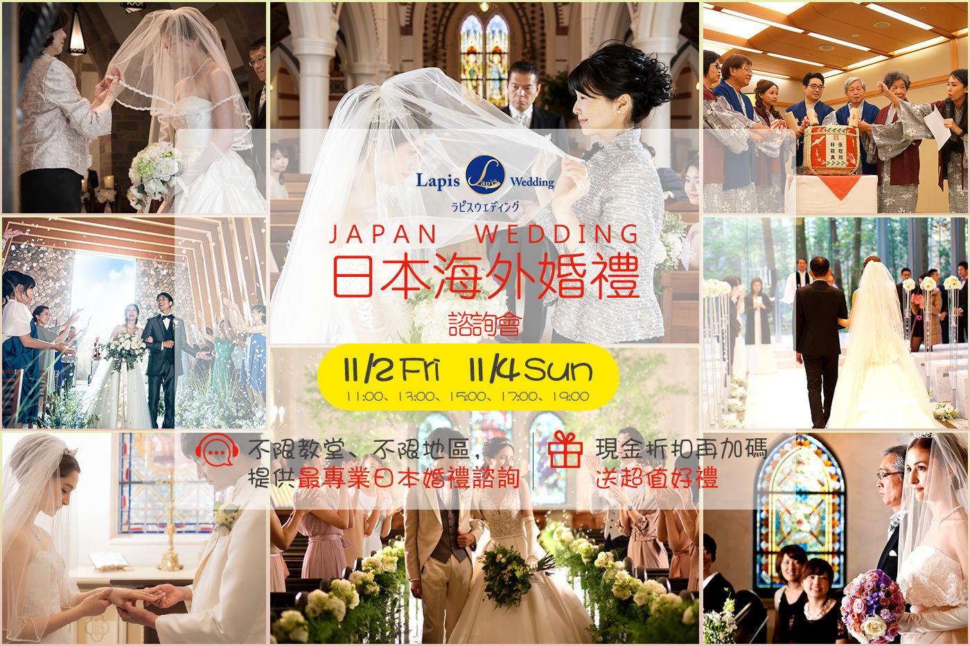 (繁體中文) 日本海外婚禮諮詢會