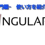 Angularjsとは? 入門 便利なAngular.jsの使い方 メリット、インストール、ダウンロード方法を紹介!