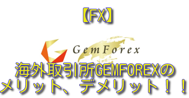 gemforex-introduce-1