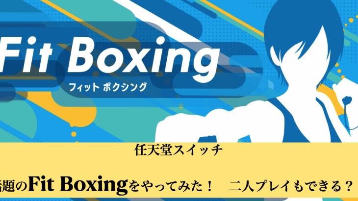 Fit Boxing(フィットボクシング)【スイッチ】をやってみた 二人プレイ 効果は?感想