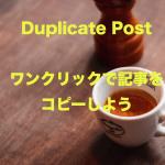 WordPressで記事を1クリックで複製するテクニック!プラグインduplicate postの使い方!記事コピー