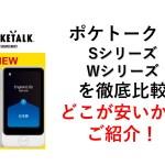 ポケトークS plus  ポケトークWの違いは?ポケトークの価格から比較から新品をお得に買う方法!Poketalk